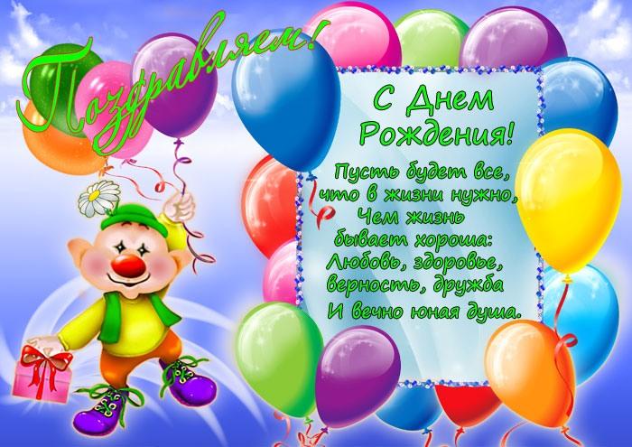 Поздравление мальчику днем рождения в прозе